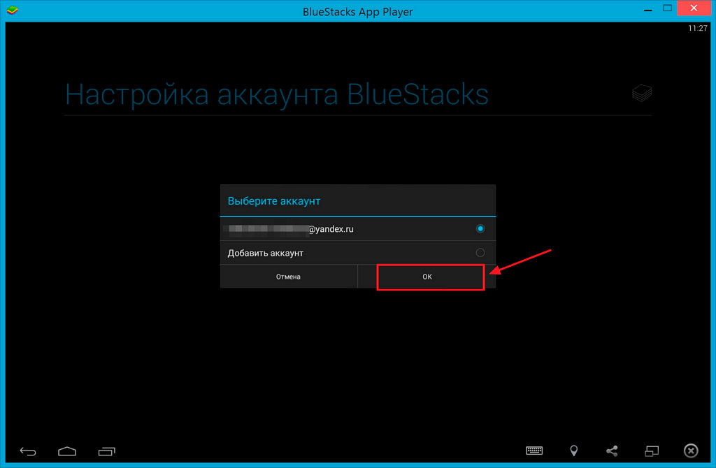 ustanovka-bluestacks-6
