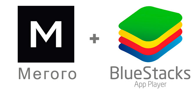 Устанавливаем Мегого ТВ с помощью эмулятора BlueStacks.