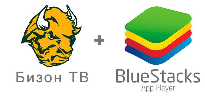 Устанавливаем Бизон ТВ с помощью эмулятора BlueStacks.