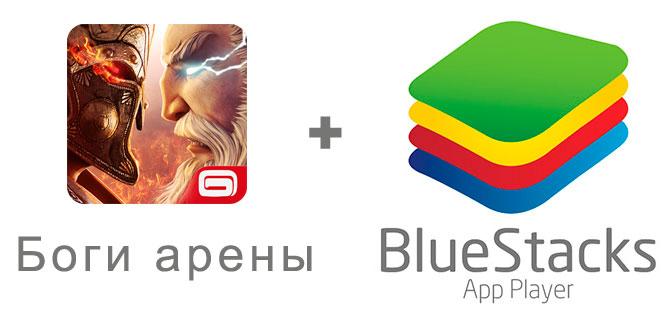 Устанавливаем Боги арены с помощью эмулятора BlueStacks.