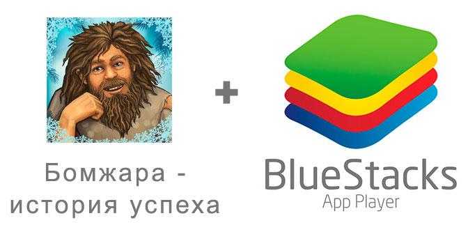 Устанавливаем Бомжара - история успеха с помощью эмулятора BlueStacks.