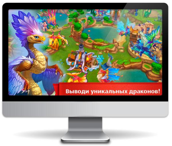 dragonlands-computer