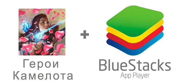 Устанавливаем Герои Камелота с помощью эмулятора BlueStacks.