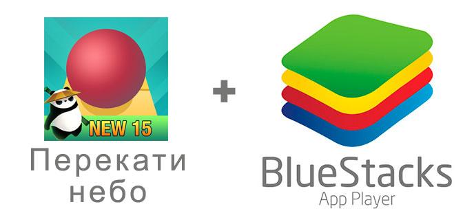 Устанавливаем Rolling Sky с помощью эмулятора BlueStacks.