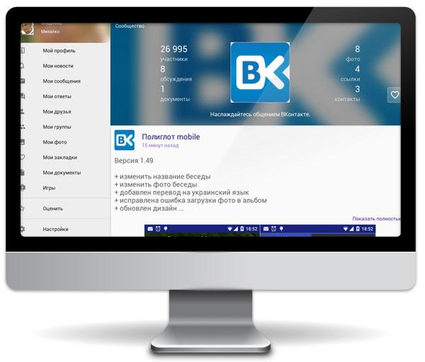 polyglot-vkontakte-computer