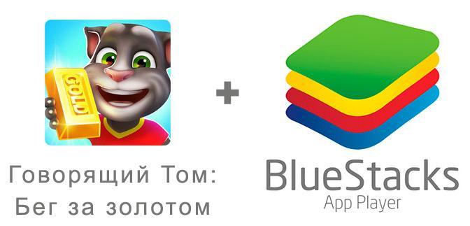 Устанавливаем Говорящий Том: бег за золотом с помощью эмулятора BlueStacks.