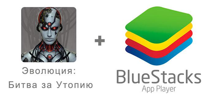 Устанавливаем Эволюция: Битва за Утопию с помощью эмулятора BlueStacks.