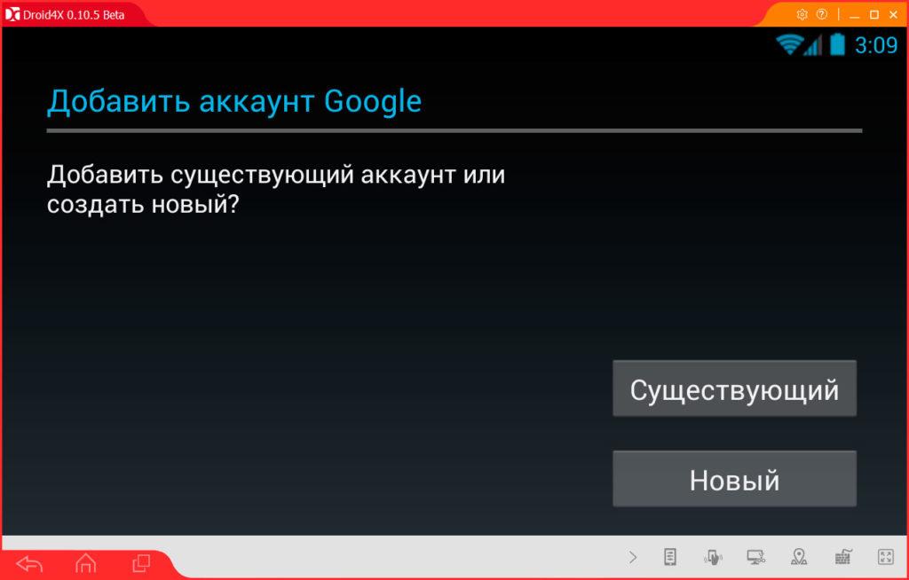 Droid4X: Добавить аккаунт Google