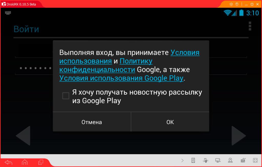 Droid4X: Вход в аккаунт Google