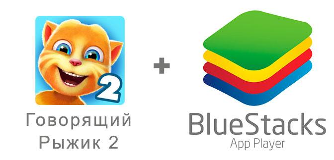Устанавливаем Говорящий Рыжик 2 с помощью эмулятора BlueStacks.