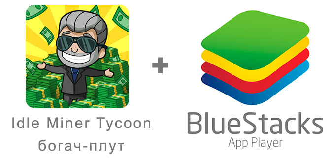 Устанавливаем Idle Miner Tycoon - богач-плут с помощью эмулятора BlueStacks.