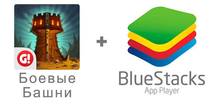 Устанавливаем Боевые Башни с помощью эмулятора BlueStacks.