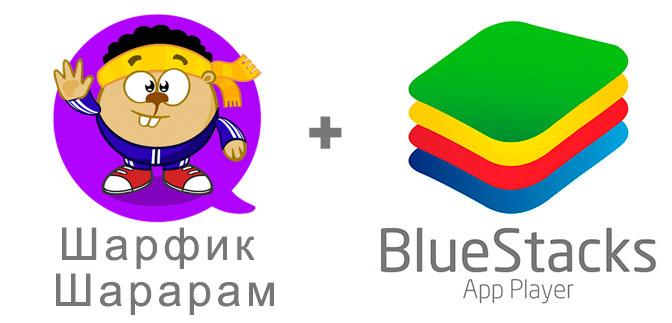 Устанавливаем Шарфик: Смешарики из Шарарама с помощью эмулятора BlueStacks.
