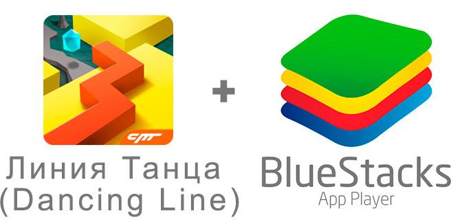 Устанавливаем Линия Танца (Dancing Line) с помощью эмулятора BlueStacks.