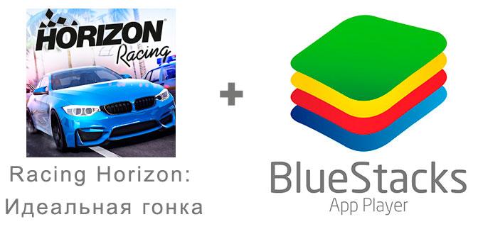 Устанавливаем Racing Horizon: Идеальная гонка с помощью эмулятора BlueStacks.