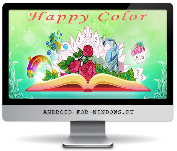 скачать Happy Color на пк бесплатно